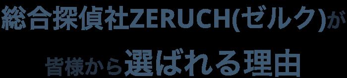 総合探偵社ZERUCH(ゼルク)が皆様から選ばれる理由