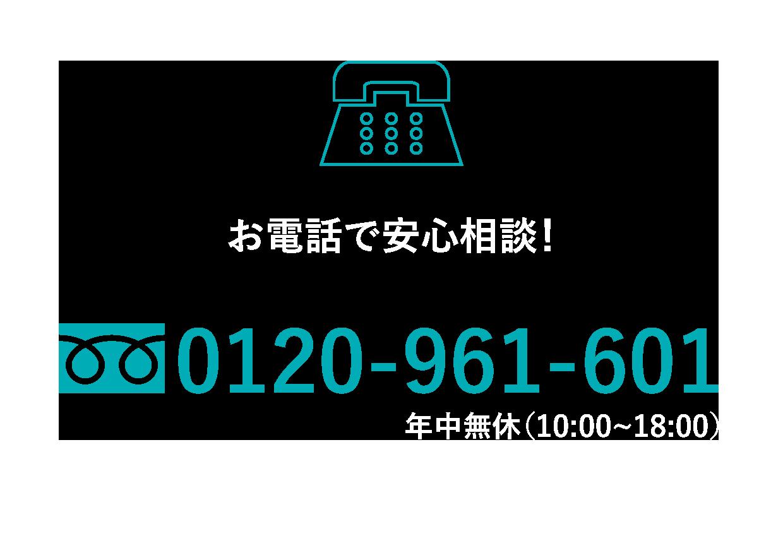 お電話で無料相談!
