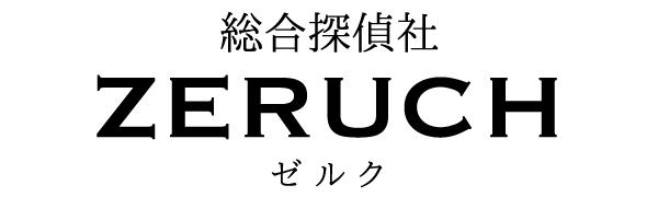 【相談無料】浮気調査専門の総合探偵社ZERUCH(ゼルク)公式サイト